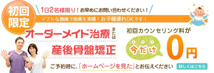 初回限定カウンセリング料0円