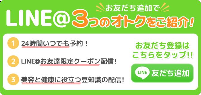 LINE@お友達登録で、簡単予約ができます!