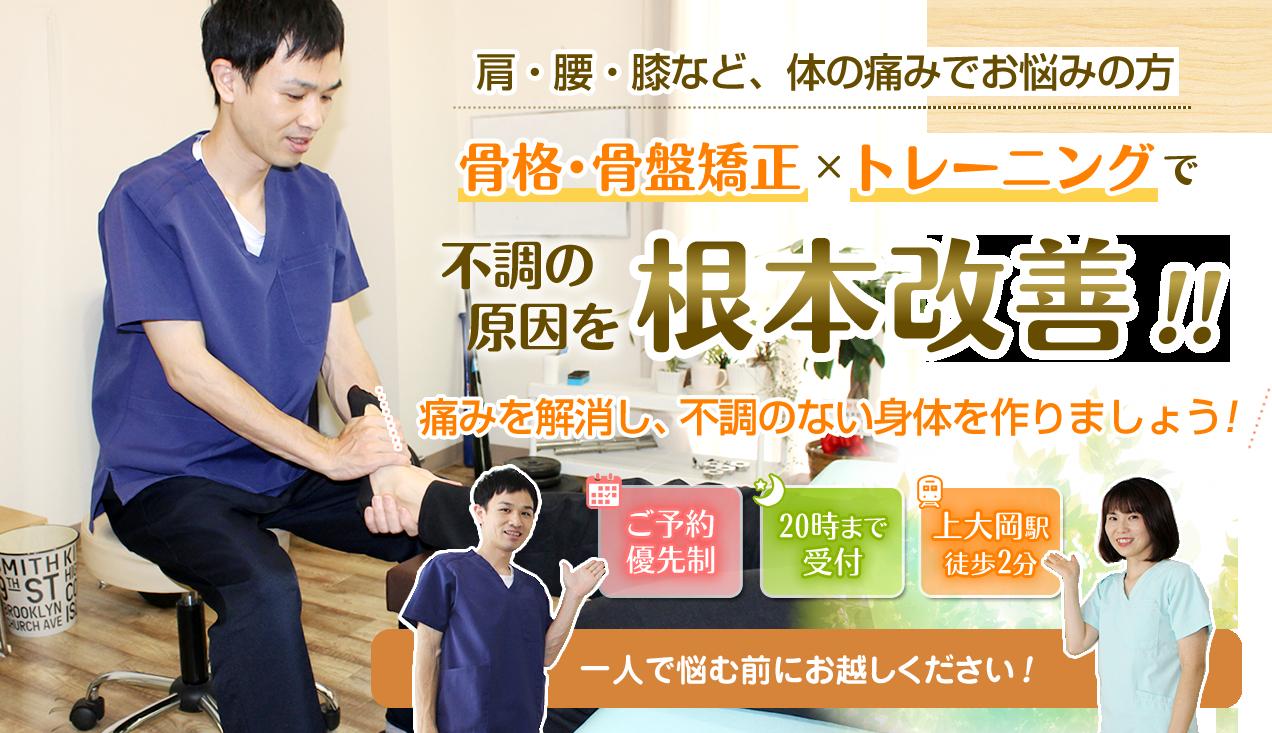 肩・腰・膝の痛みを根本から改善!上大岡駅より徒歩7分・夜20時まで受付・予約優先制